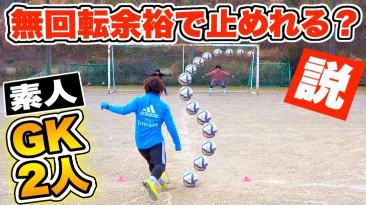 【サッカー】完全復活したAの無回転フリーキック10球連続で止められるのか?