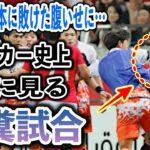 【海外の反応】サッカー史上最悪の事件!日韓ACL乱闘騒ぎが酷すぎる!被害者の日本が悪者扱いされる驚きの展開に!!