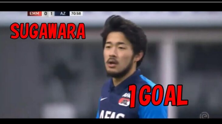 【サッカー】AZ菅原サイドバックで1ゴール!弾丸を突き刺す!