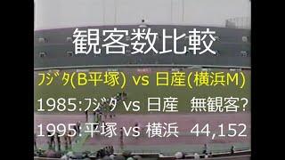 【サッカー氷河期】観客数比較  フジタ(B平塚) vs 日産(横浜M)【サッカーバブル期】