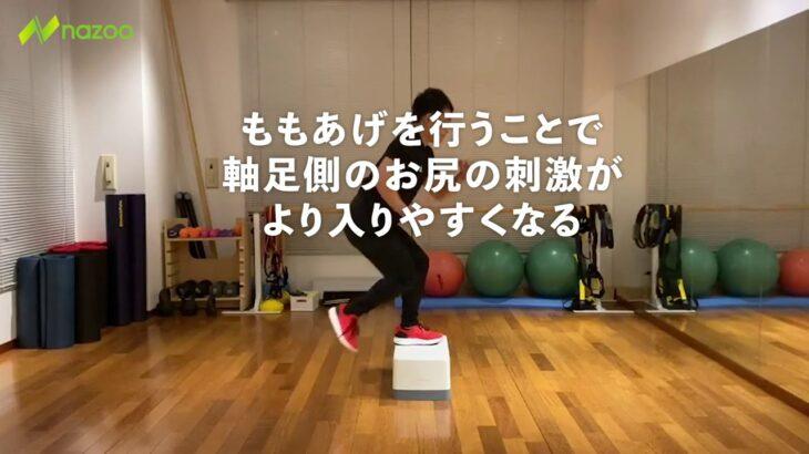 【サッカー練習メニュー】【プレーへの準備を高める】Box ももあげ
