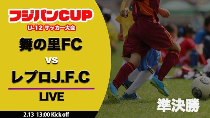 【フジパンCUP】準決勝  舞の里FC vs レプロJ.F.C(スタメン概要欄掲載)フジパンCUP U-12 サッカー大会
