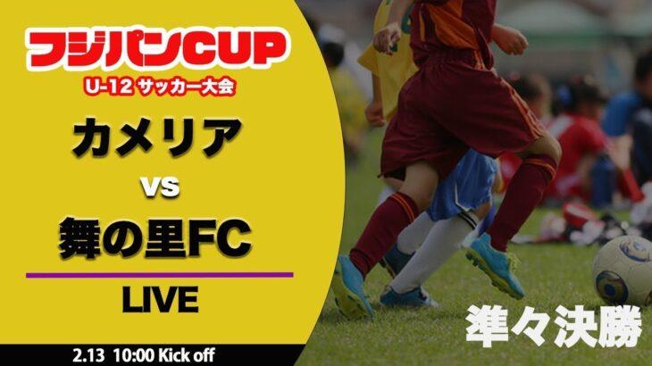 【フジパンCUP】準々決勝 カメリア vs 舞の里 フジパンCUP U-12 サッカー大会