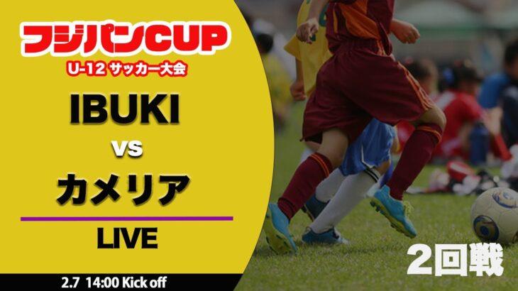 【フジパンCUP】2回戦  IBUKI vs カメリア  フジパンCUP U-12 サッカー大会
