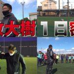 【就任ホヤホヤ】大学サッカー部監督になった元日本代表DF岩政大樹に1日密着…!