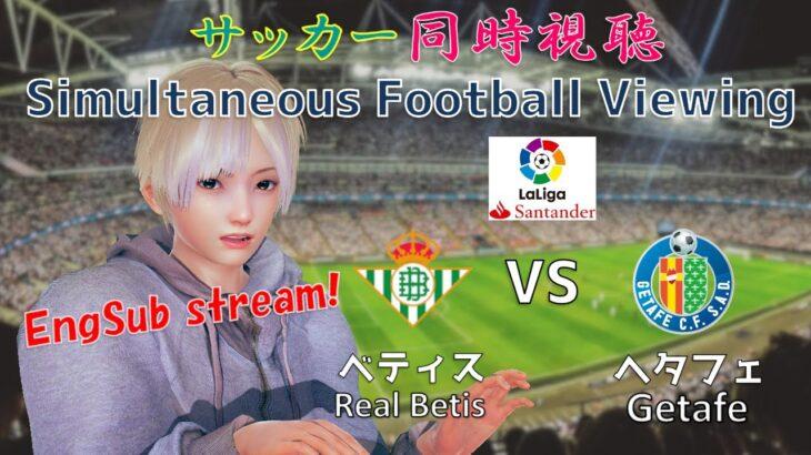 【EngSub】久保出場!?Betis(ベティス) VS Getafe(ヘタフェ)サッカー同時視聴!Football viewing #97【Vtuber】
