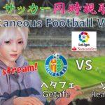 【EngSub】久保スタメン!?Getafe(ヘタフェ) VS Real Sociedad(ソシエダ)サッカー同時視聴!Football viewing #95【Vtuber】