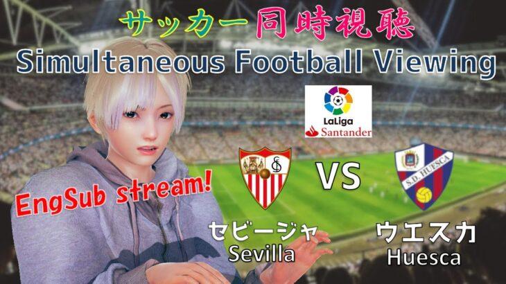【EngSub】Sevilla(セビージャ) VS Huesca(ウエスカ)サッカー同時視聴!Football viewing #93【Vtuber】