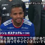 【フジテレビサッカー スペシャル動画】横浜F・マリノス 2021シーズン始動