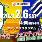 【愛媛FC vs FC今治】2/6(土)えひめサッカーフェスティバル