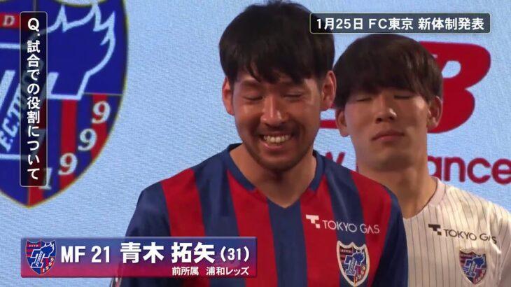 【フジテレビサッカー スペシャル動画】FC東京 2021シーズン新体制発表会見