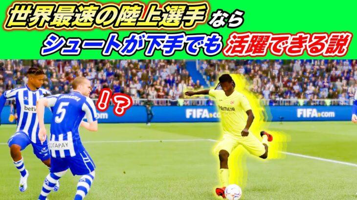 【FIFA21】世界一足が速い陸上選手ならサッカーでも世界一になれる説【ましゅるむ ,ジョンソン#3】