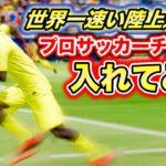 【FIFA21】サッカー素人の陸上選手をプロチームに入団させてみた【ましゅるむ,ジョンソン#1】
