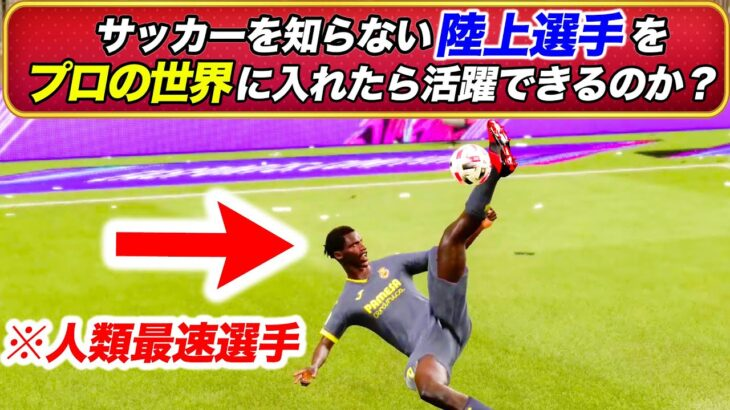 【検証】世界最速の陸上選手にサッカーさせたらエースストライカーになれるのか?【FIFA21,ジョンソン#2 】