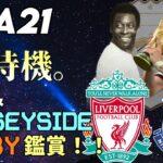 【FIFA21】3時待機&サッカー観戦!(マージーサイドダービー)