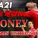 【FIFA21】3時待機→5時~サッカー観戦! ごめんめっちゃ寝てた