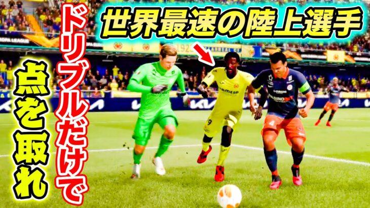 【FIFA21】めちゃくちゃ足の速い陸上選手にサッカーやらせたらもはや別競技になった【ジョンソン#7】