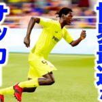 【FIFA】陸上選手最速の男ジョンソンがサッカーしたらドリブル最強説【PV,ジョンソン#0】
