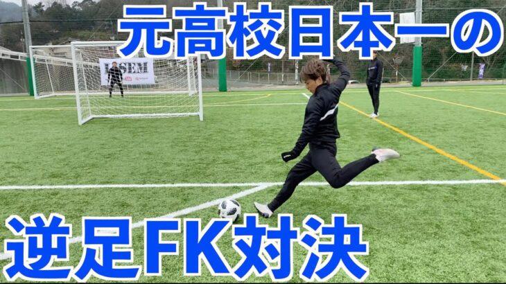【サッカー】元高校日本一なら逆足でもFK蹴れるよね?逆足FK対決!!