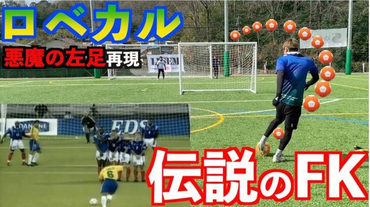 【サッカー】ロベカル伝説のFK再現してみた#サッカー#FK