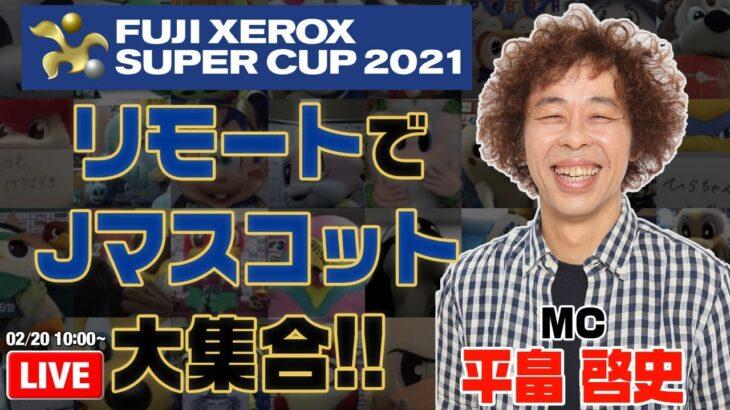FUJI XEROX SUPER CUP 2021 リモートでJクラブマスコット大集合!