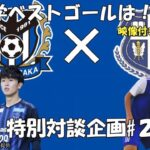 【特別対談】G大阪×関学サッカー部 ~大学とプロのギャップとは~ 山本悠樹 山見大登 第2弾