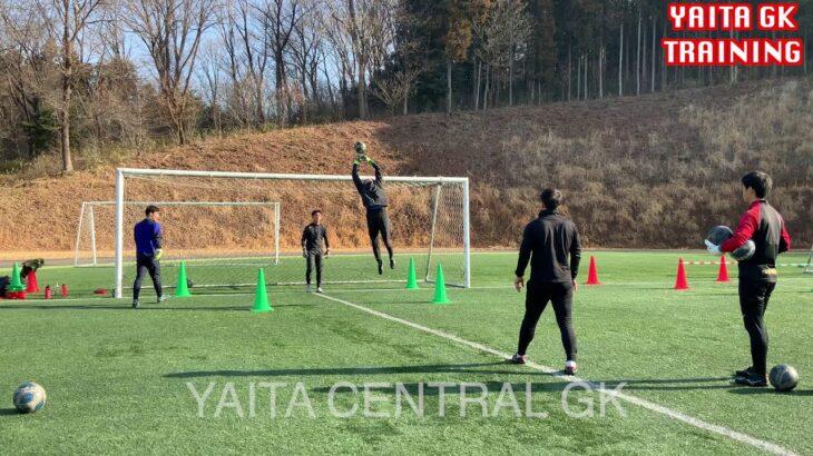 [GKトレーニング]矢板中央サッカーゴールキーパー練習