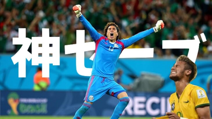 【サッカー】GKのファインセーブ/チームを救った瞬間TOP7