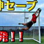 アメリカ大学サッカー部GKがスーパーセーブを連発した日。【サッカーVLOG】