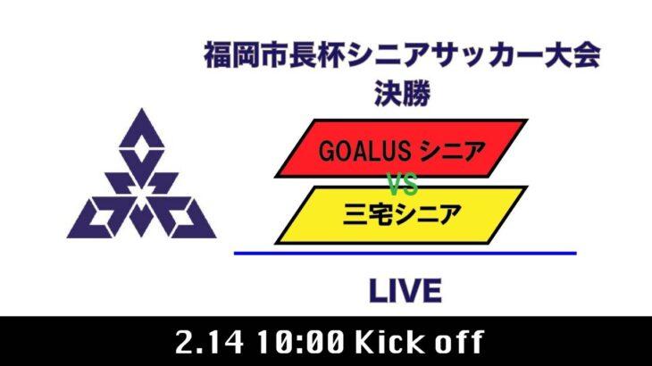 【福岡市長杯シニアサッカー大会】決勝 GOALUSシニア vs 三宅シニア