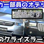 【GT5】 【レースエディタ】 サッカー部員のオデッセイvs暴力団谷岡のクライスラー300C!失格です!