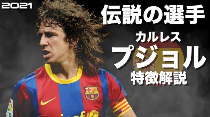 【バルセロナ史上最高のキャプテン】カルレス・プジョル 特徴解説  HD 1080p(海外サッカー)みにフト