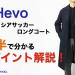 Hevo OSTUNI コットンシアサッカー ロングコート 1分半で分かる ポイント解説!