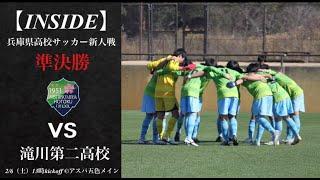【INSIDE】報徳学園vs.滝川第二 |  兵庫県高校サッカー新人戦 準決勝