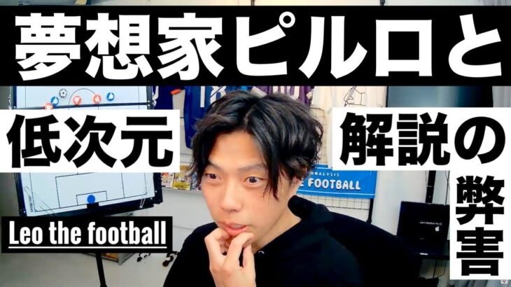 ユベントスがポルトに負けた理由と日本人のサッカーIQが低い原因【サッカートーク配信】※一週間限定公開
