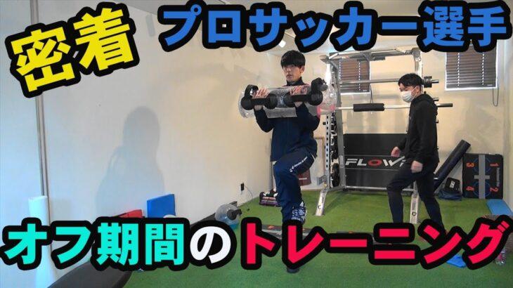 【サッカー】年代別日本代表・Jリーグ・JFLで活躍している萬代選手のトレーニングに密着!
