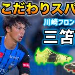 今季最注目JリーガーMF三笘薫(川崎F)が語る「俺のこだわりスパイク」