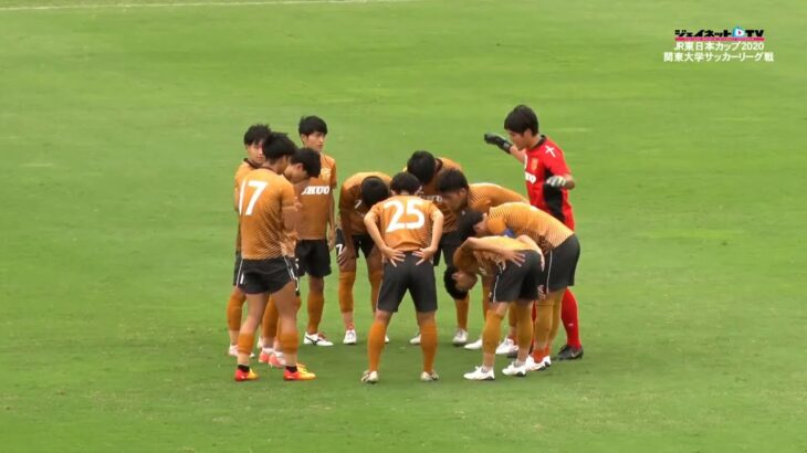JR東日本カップ2020 第94回関東大学サッカーリーグ戦《前期》1部第11節