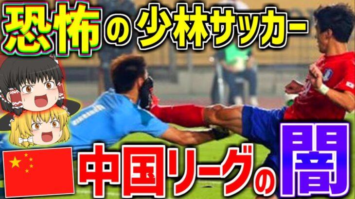 【ゆっくり解説】カンフーサッカー炸裂!?中国サッカーリーグの裏事情【しくじりスポーツ】Kung fu soccer explodes! ??Chinese Super League