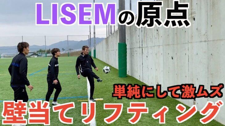 【サッカー】これぞ原点。シンプルかつ激ムズ壁当てリフティング!!#サッカー#リフティング#LWOND