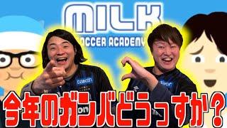 MILKサッカーアカデミーさんに聞きにくいことを聞いてみた【ガンバ大阪通信#112】