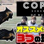 アディダス NEWスパイク『COPA SENSE|コパ センス』サッカーショップKAMOスタッフがオススメする3つの理由