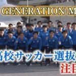 【日本高校サッカー選抜】NEXT GENERATION MATCH 注目選手