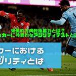 サッカーにおけるアジリティとは(バランスを失うことなく、筋力、パワー、神経筋系のコーディネーションを複合的に用いて、素早く身体を方向転換させる能力と定義されている)/Nakajima整骨院