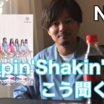 【NiziU】B級リーマンの聴き方!Poppin'Shakin'それはサッカーだ!!