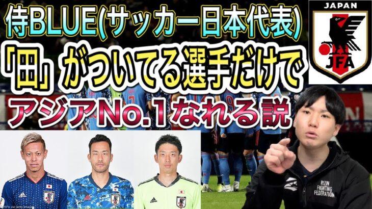 【サッカーファン必見!】サッカー日本代表、「田」がつく選手だけでアジアNo.1とれるんじゃないか説