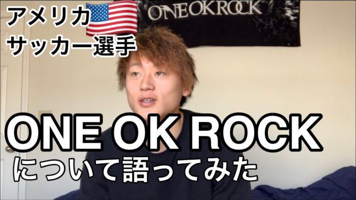 アメリカのサッカー選手がONE OK ROCKについて話してみました