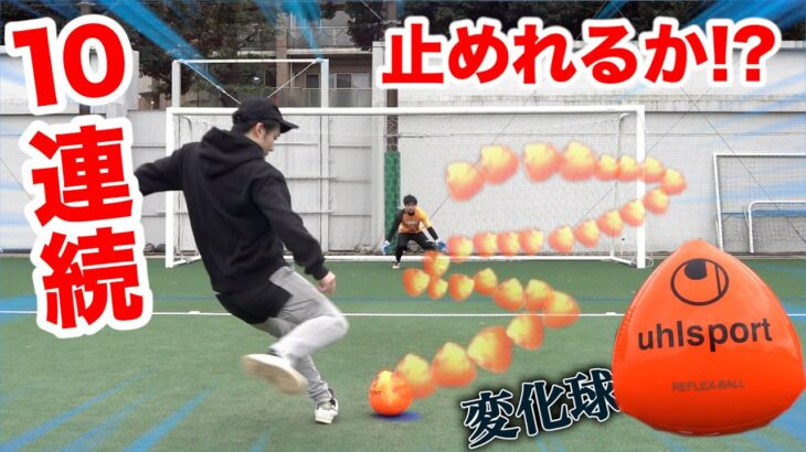 【サッカー】だれでも「変化球」が蹴れるボール10回連続止められるまで帰れま10【PK】