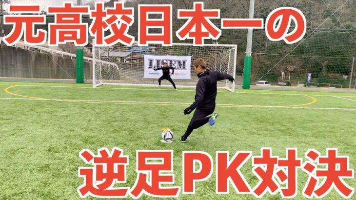 【サッカー】高校日本一経験者は利き足じゃなくても余裕ですよね?逆足PK対決!!