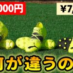 PUMA『フューチャーZ』の全ランク4足を履き比べて違いを解説!【サッカー】